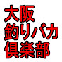 大阪釣りバカ倶楽部
