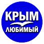Крым Любимый