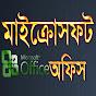 MS Office 2007 - Bangla Tutorial - (Beginner to Adv)