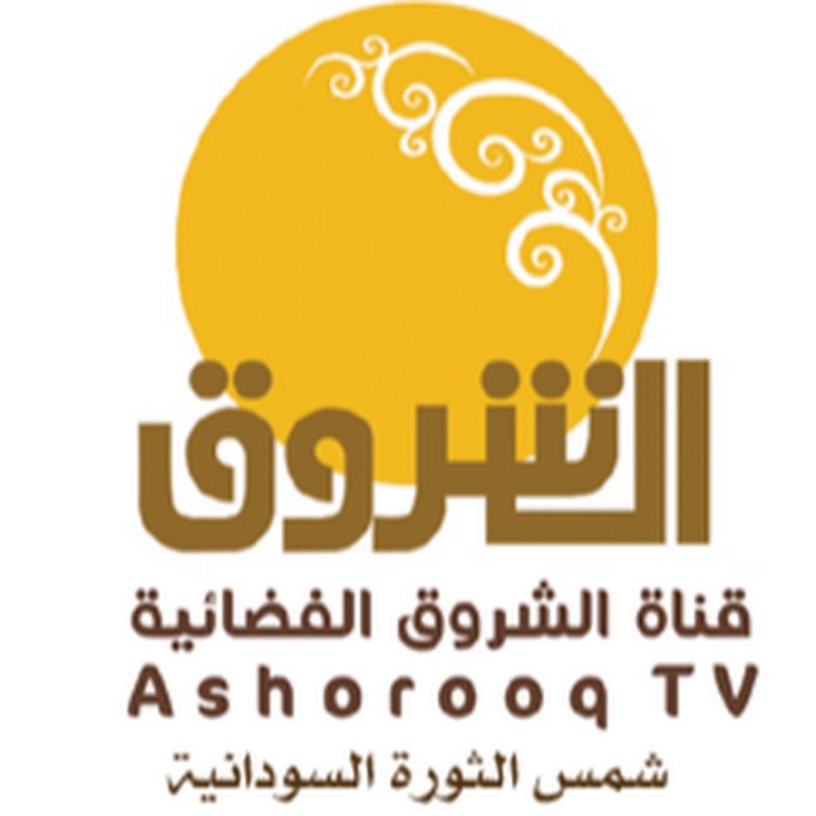 Ashorooq Tv قناة الشروق الفضائية Youtube
