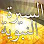 sira nabawiya السيرة النبوية