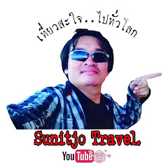 ช่อง Youtube SunitJo Travel