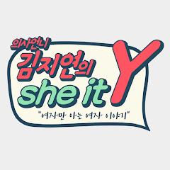 유튜버 쉬잇와이의사언니 김지연의 유튜브 채널