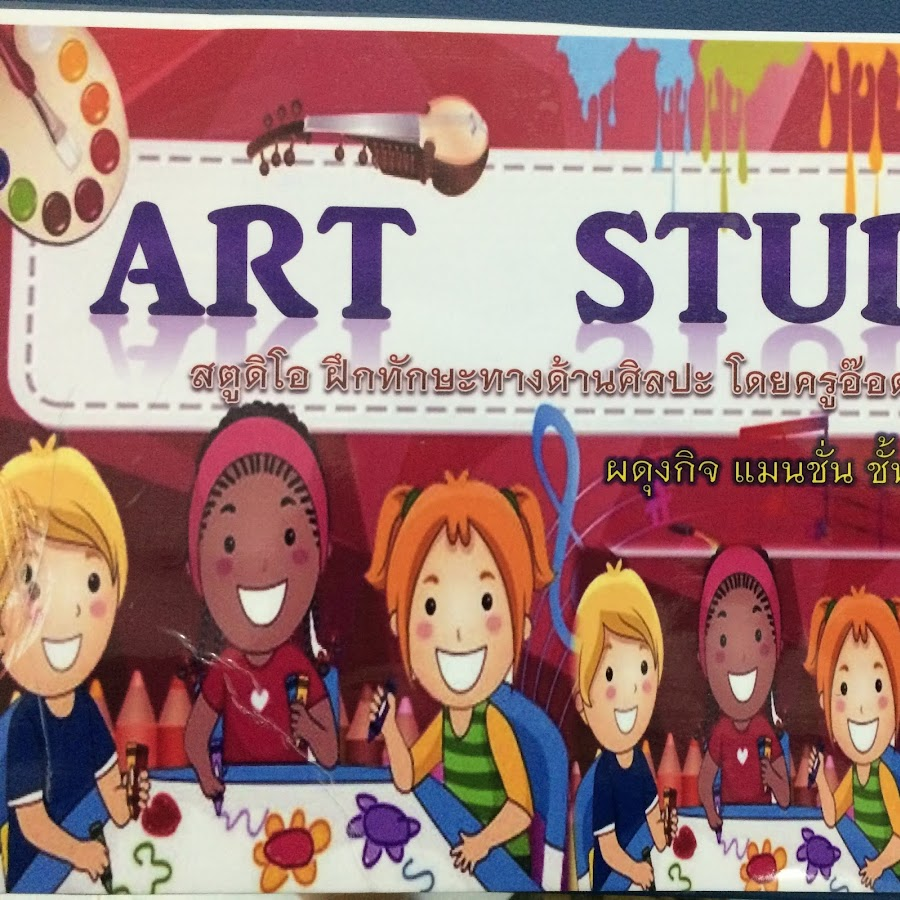 Art Arena By Deepak: ครูอ๊อด ศุภชัย ศรีอาจ
