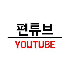 유튜버 편튜브의 유튜브 채널