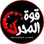 محمد العمري - MOHAMMED ALAMRI