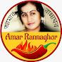 Amar Rannaghor
