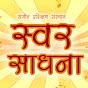 Swar Sadhna Meerut