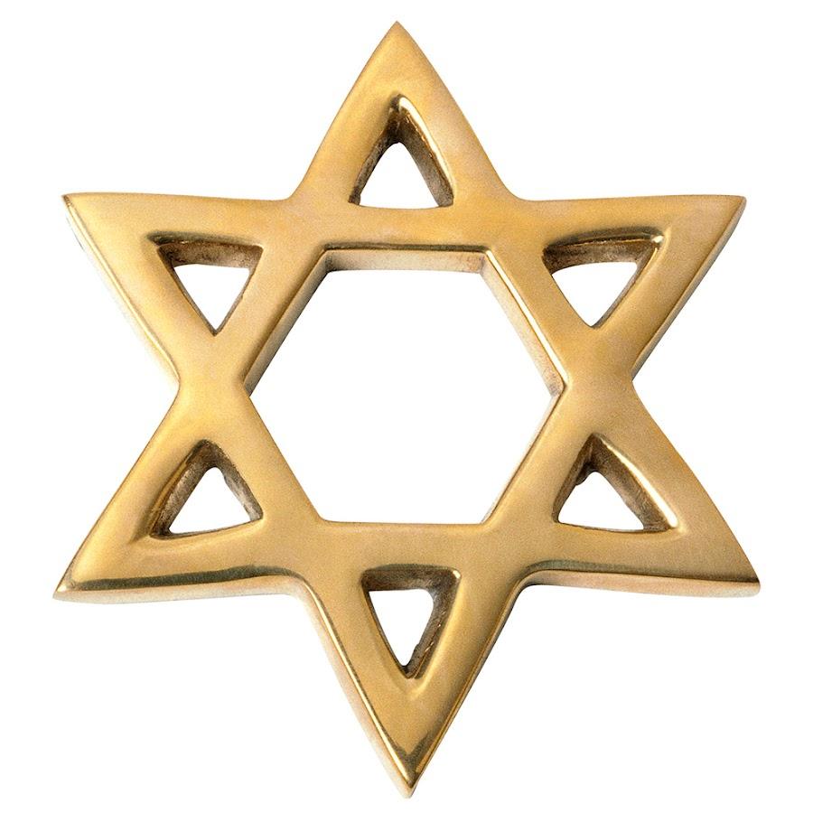звезда евреев фото про серебряные