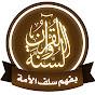 القرآن والسنة بفهم سلف الامة