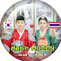 Harin Mommy