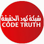 CODE TRUTH NETWORK
