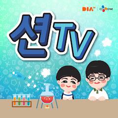 유튜버 션TV (Kids Science Channel) 시우&시원의 유튜브 채널