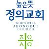 높은뜻정의교회