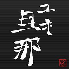 YUKI-DANNA GameWorld