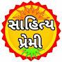 Sahitya Premi