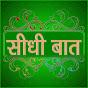 Sidhi Baat