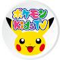 ポケモン Kids TV:Pokémon Kids TV