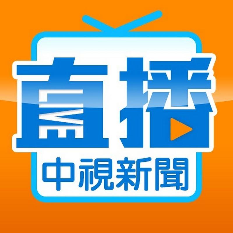 中視新聞 HD直播頻道|Taiwan CTV news HD Live