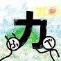 カサニマロ【べんとう・ふきのとうの授業動畫】