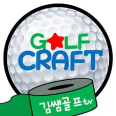 유튜버 김쌤's [GolfCraft]의 유튜브 채널
