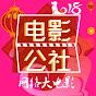 电影公社——2018网络大电影
