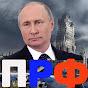 Политика РФ