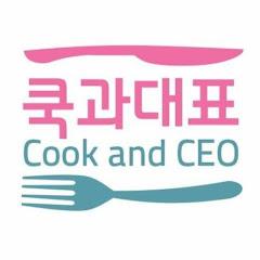 유튜버 CooknC TV쿡과대표의 유튜브 채널