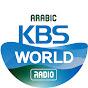 KBS World Arabic