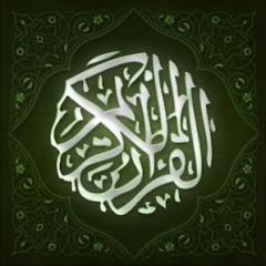 Holy Quran channel - قناة القرآن الكريم