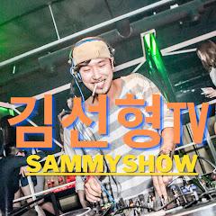 유튜버 김선형TV - 김디 [SammyShow]의 유튜브 채널