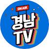 갱남피셜 - 경상남도 공식 유튜브