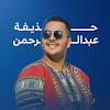 حذيفة عبدالرحمن