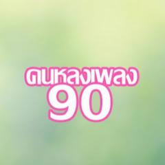 คนหลงเพลง 90