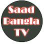 Saad Bangla TV