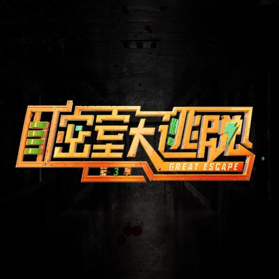 明星大侦探官方频道 Who's the murderer——密室大逃脱第二季正在热播中