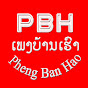Pheng Ban Hao Official