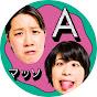 Aマッソ公式チャンネル