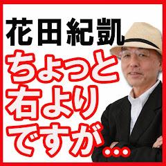 花田紀凱「月刊Hanada」編集長の「週刊誌欠席裁判」