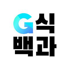 유튜버 김성회의 G식백과의 유튜브 채널