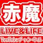 赤魔LIVE&LIFE