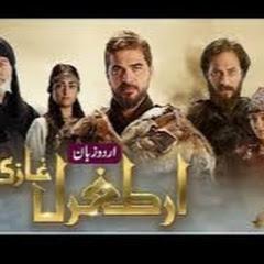 Turkish drama in Urdu / Hindi dubbed