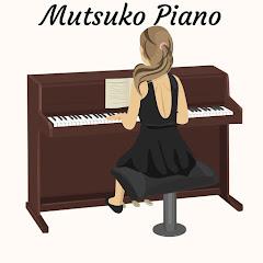 むつこピアノ教室