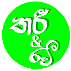 thari and ravi