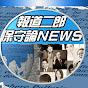 報道二郎・保守論NEWS