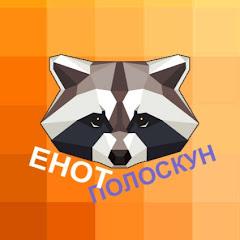 ЕНОТ ПОЛОСКУН