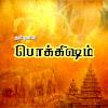 Tamil Pokkisham