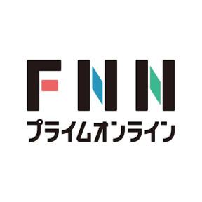 無料テレビでFNNプライムオンラインを視聴する
