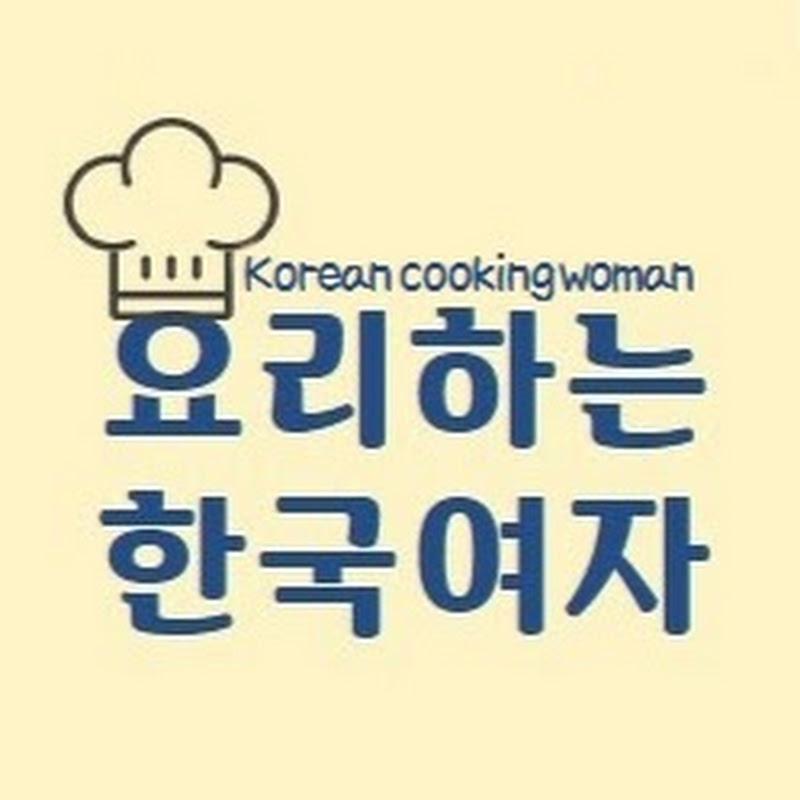 요리하는한국여자 Korean cooking woman