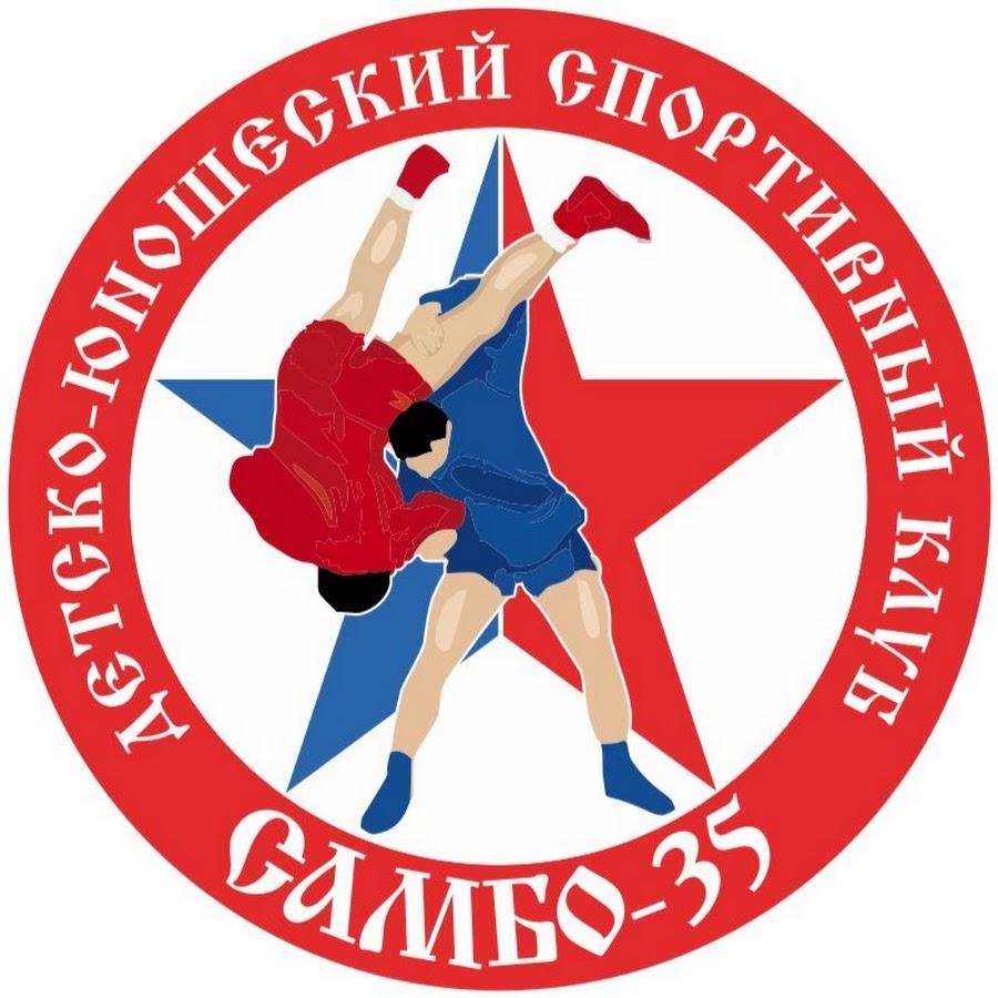фотографии и логотипы самбо быстрый эскадренный миноносец